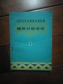 1958年全国棋类锦标赛围棋对局选注