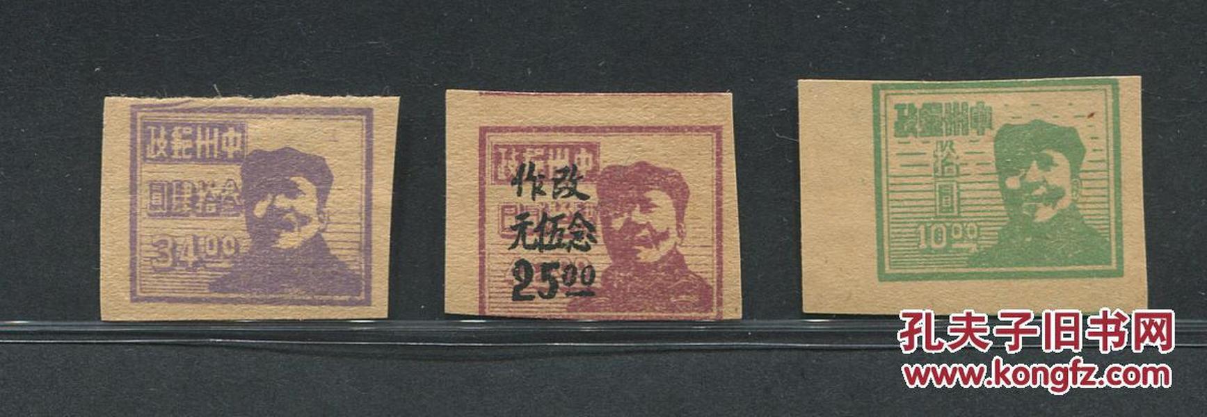 解放区邮票 JZN-2 JZN-5 中州毛像改值3枚 新上品