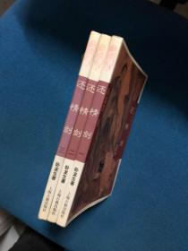 还情剑 全三册  上海古籍出版社