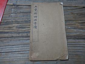 民国石印线装:《王觉斯诗册墨迹》