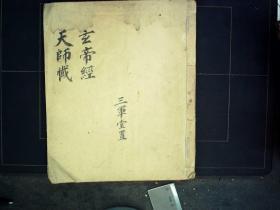 老手抄正一教科仪:玄帝经、天师仟,线装一册,朱笔圈点,内容少见