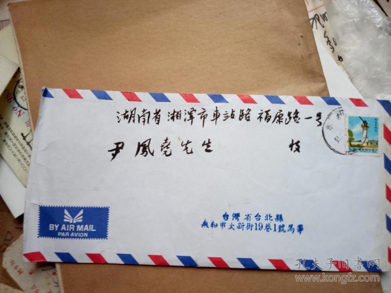 台湾著名中医家、书画家马光亚信札