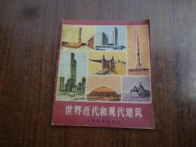 世界近代和现代建筑   85品  一版二印