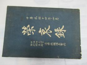 荣哀录( 中国国民党驻加总支部追悼孙总理大会刊)