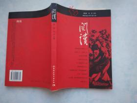 阅读 第1辑(祝勇主编··)