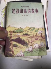 建设山区的故事  1956年初版本!