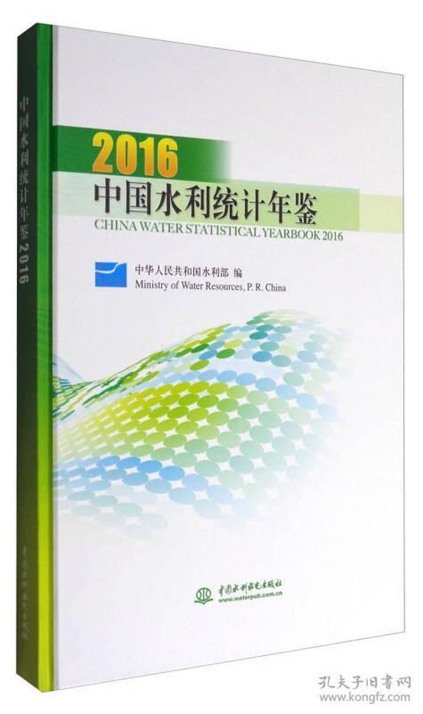中国水利统计年鉴2016