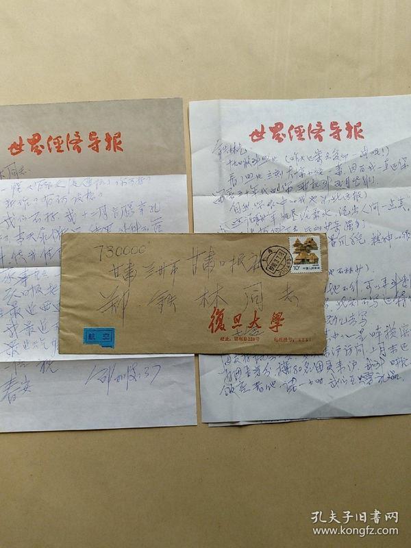 """复旦大学著名教授""""邵加陵""""信札三页【带一个信封,一个没有信封】"""
