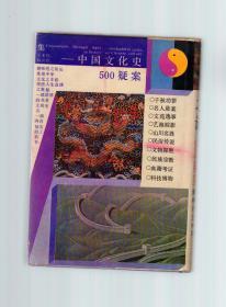 中国文化史500疑案