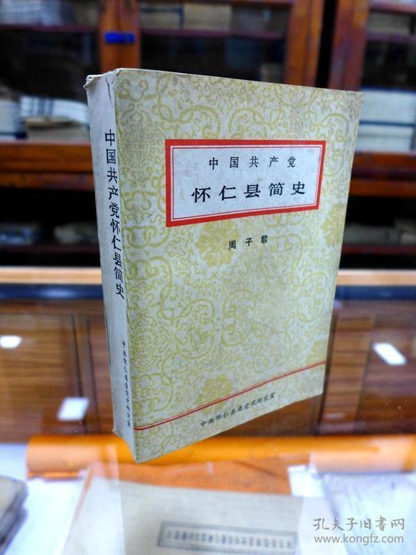中国共产党怀仁县简史( 隶属于山西省朔州市)