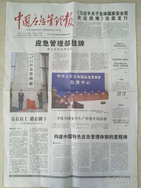 《中国应急管理报》2018.4.17【新创刊号】【中华人民共和国应急管理部主管】
