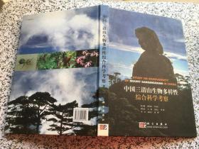 中国三清山生物多样性综合科学考察