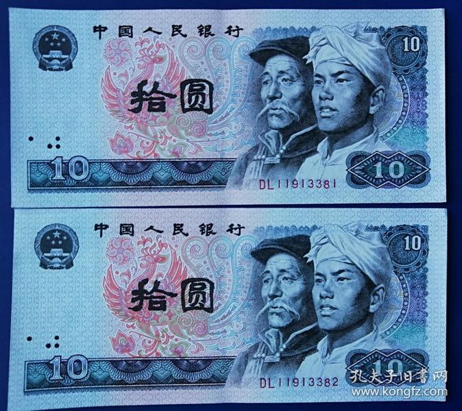 第四套人民币10元十元拾元拾圆连号共2张(尾号81和82)
