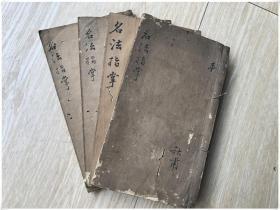 清代手抄本-名法指掌一套4本完整#光绪年N原件-26/16厘米BZ-343