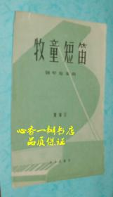 牧童短笛(钢琴独奏曲)【页面较少,售出不退】