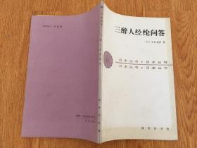 日本丛书-《三醉人经纶问答》,仅印1500册