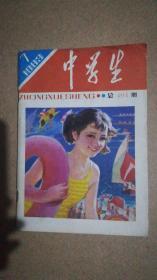 中学生1983年第7期