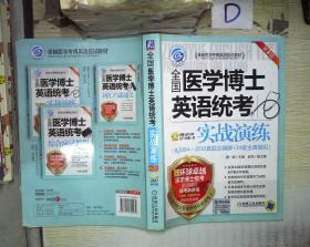 全国医学博士英语统考实战演练 第2版 。、