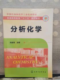 分析化学(2018.7重印)