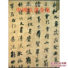 中国法书全集16. 清1(精)