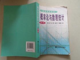 概率论与数理统计 第三版