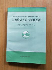 山地资源开发与持续发展:全国山地资源开发与持续发展学术研讨会论文集