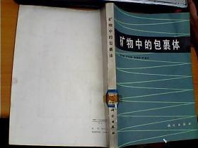 矿物中的包裹体  陈安福等编译  科学出版社