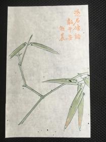 民国荣宝斋笺纸  邵农(王振声) 之7