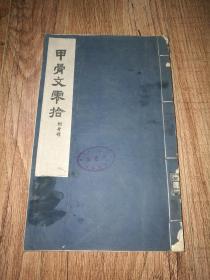 金石佳作      收藏精品      1957年  大开本线装精印《甲骨文零拾》一厚册全