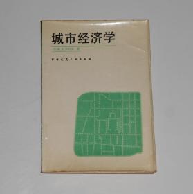 城市经济学 1987年1版1印