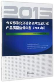 公安标准化及社会公共安全行业产品质量监督年鉴(2015年)