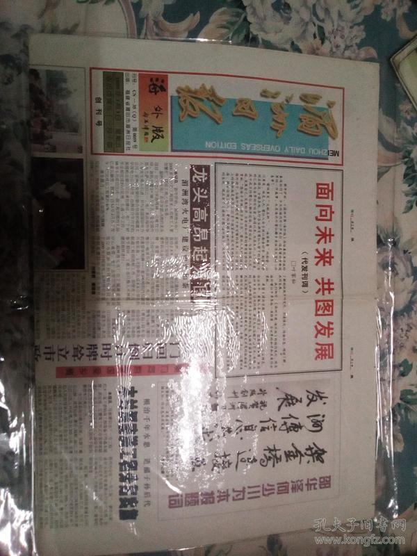 湄洲日报海外版  创刊号 1999