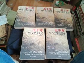 五千年中外文化交流史(全五卷)