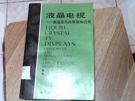 液晶电视——液晶显示的原理和应用