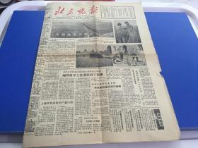 北京晚报【1964年5月28日】原版包老