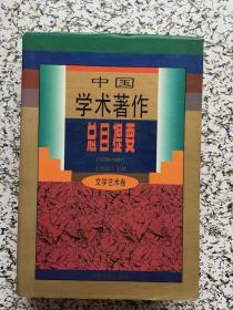 中国学术著作总目提要:1978-1987.文学艺术卷