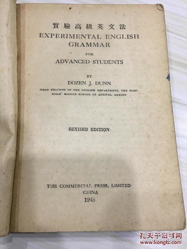 实验高级英文法