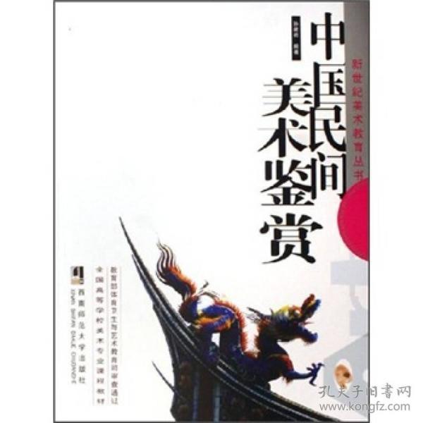 全国高等学校美术专业课程教材:中国民间美术鉴赏图片