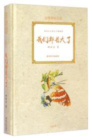 大师童书系列·林海音儿童文学精品集:我们都长大了