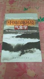 中国山地环境气象学