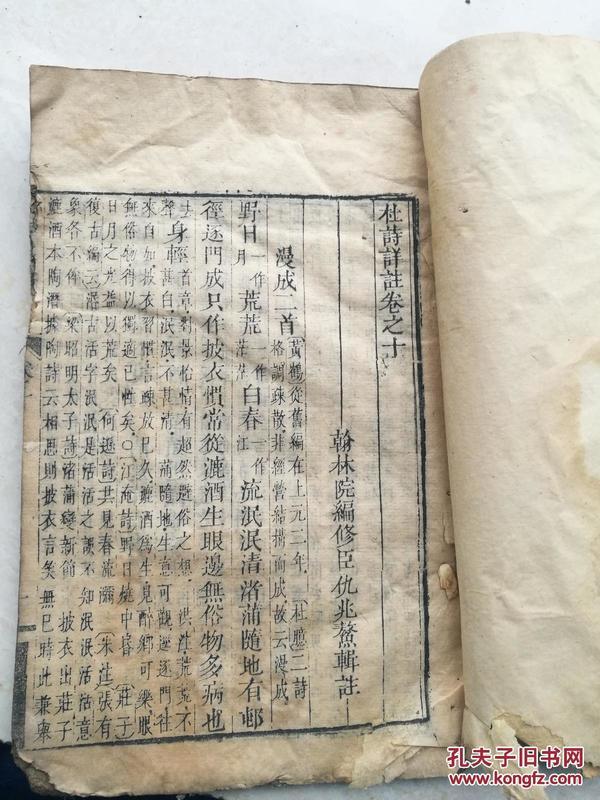 Woodcut, Kangxi Blockbook, Du Shi's Detailed Notes
