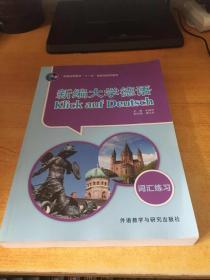 新编大学德语:词汇练习