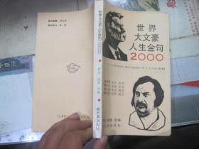 世界大文豪人生金句2000