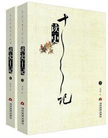 读史十记(全二册)