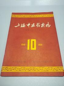 1959年10月【上海中医药杂志】国庆版