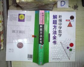 新编中学数学解题方法全书(上卷)(高中版) 、