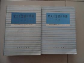 化工工艺设计手册(上下册)