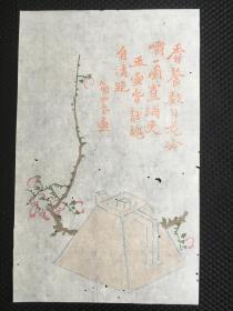 民国荣宝斋笺纸  邵农(王振声)之 8