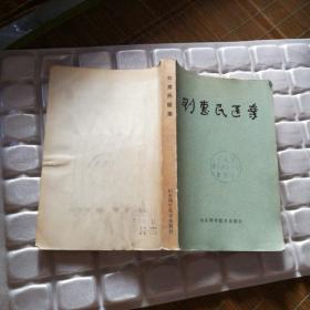 刘惠民医案