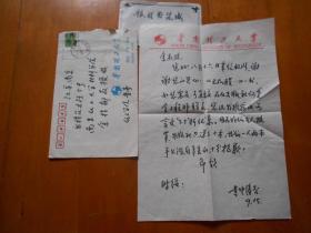 【信札】华南理工大学教授、博士生导师:黄仲涛(1928~)信札一通1页(带信封)